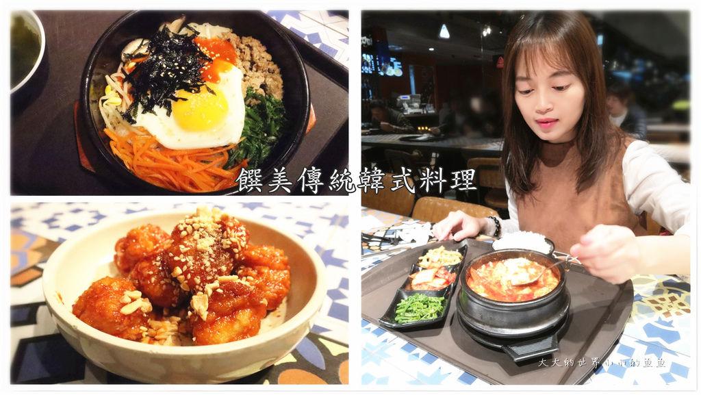 饌美傳統韓式料理