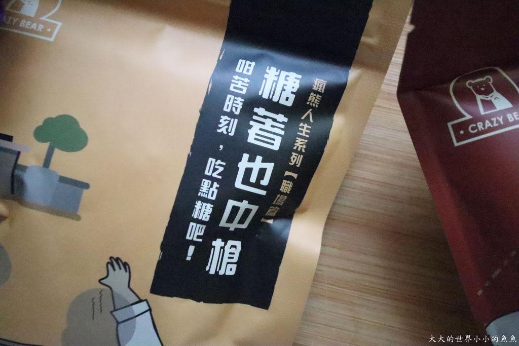 CRAZYBEAR瘋熊人生05
