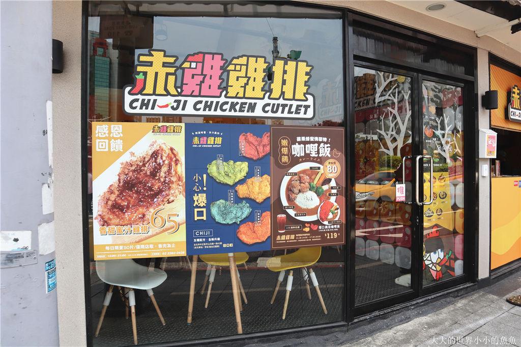 赤雞雞排13.jpg