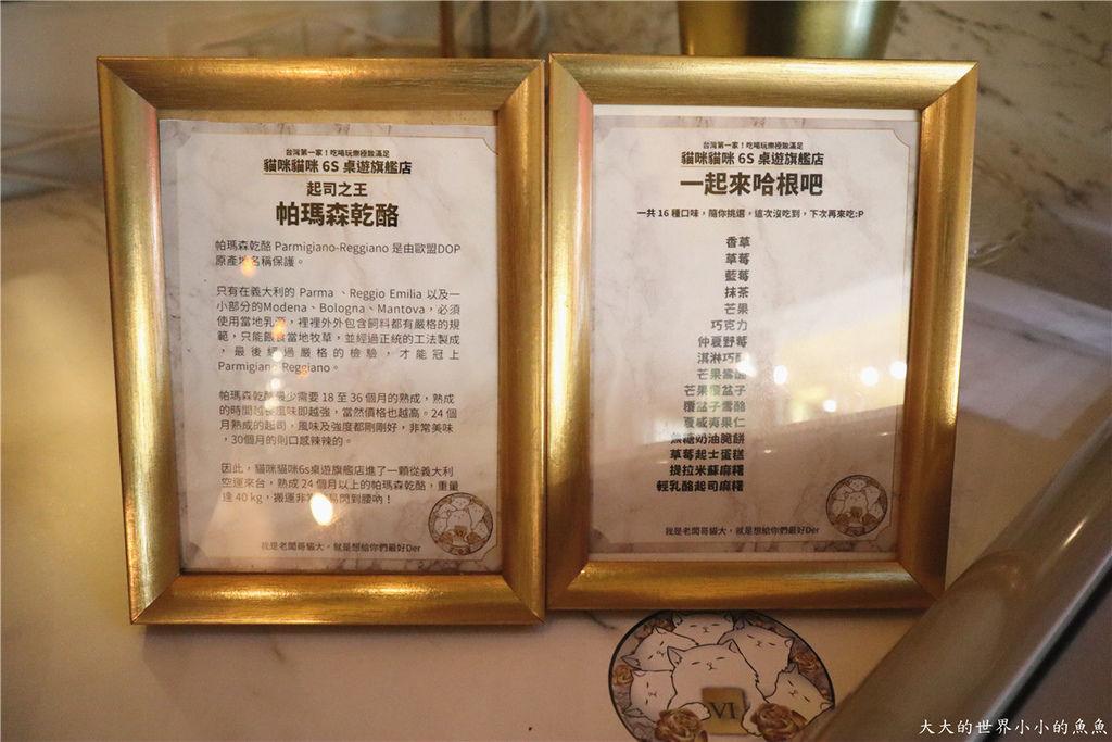 台北東區 貓咪貓咪 6s桌遊旗艦店11.jpg