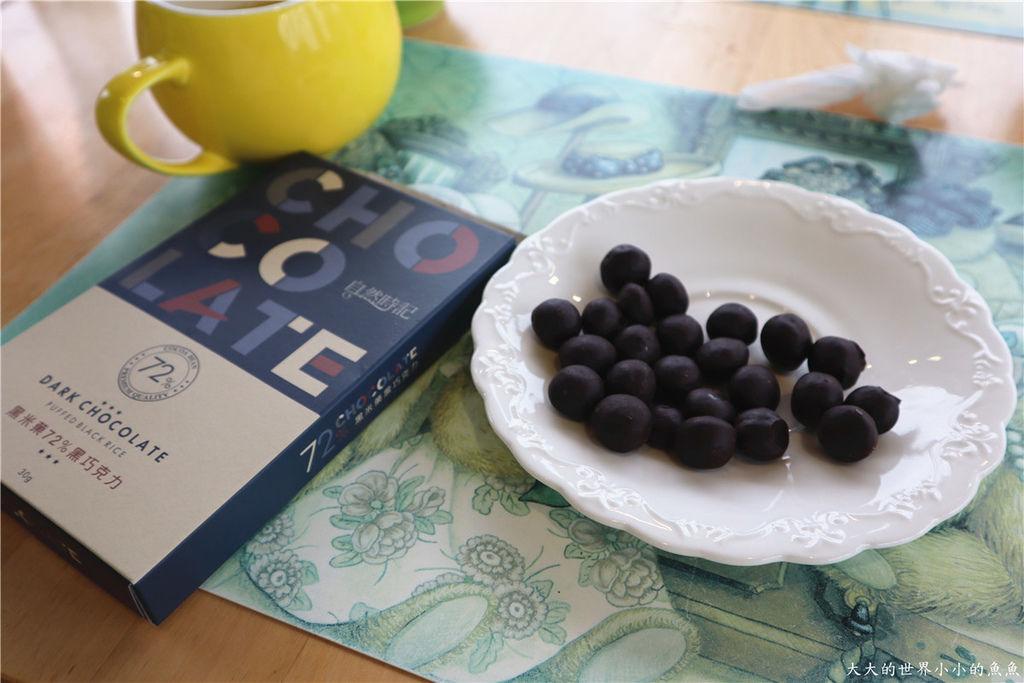 自然時記黑米菓72%黑巧克力23.jpg