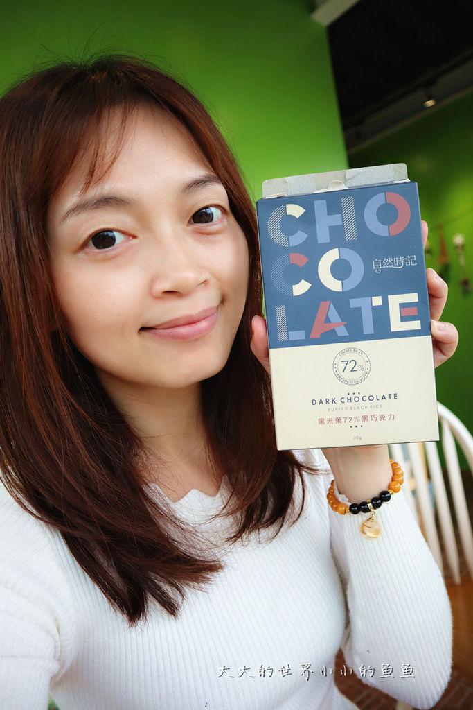 自然時記黑米菓72%黑巧克力111