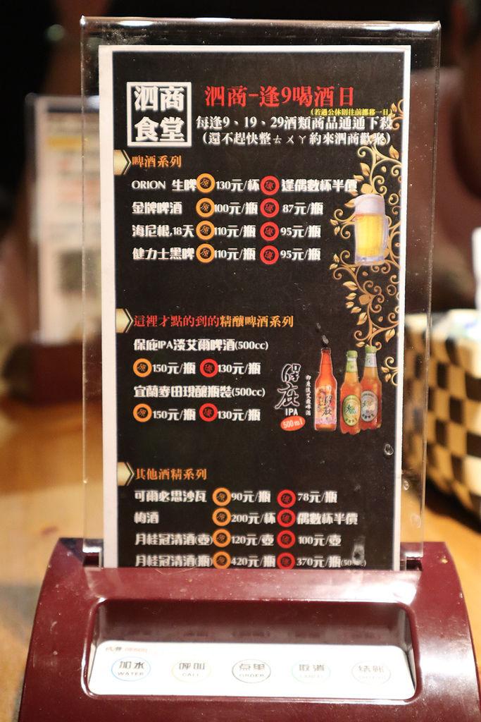 台北中山區燒烤泗商食堂行天宮站燒烤 2.jpg