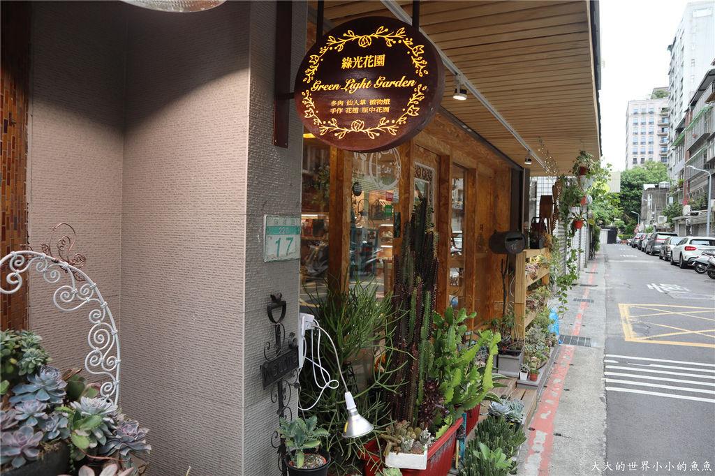綠光花園 多肉植物 台北大安223.jpg