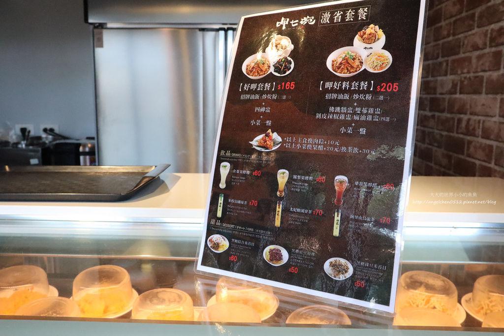 米食文化館-呷七碗2