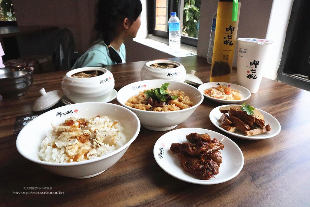 米食文化館-呷七碗1.jpg