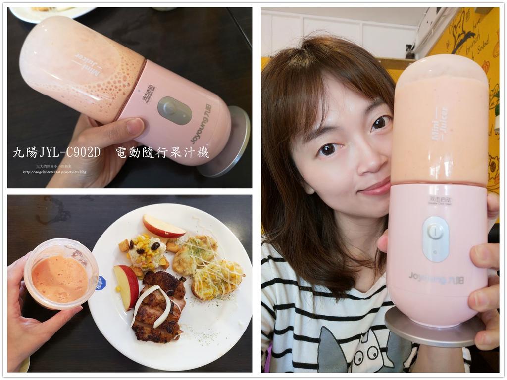 九陽JYL-C902D 電動隨行果汁機1
