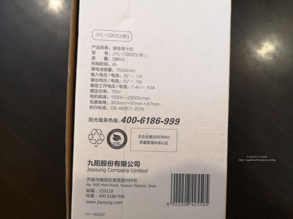 九陽JYL-C902D 電動隨行果汁機.jpg