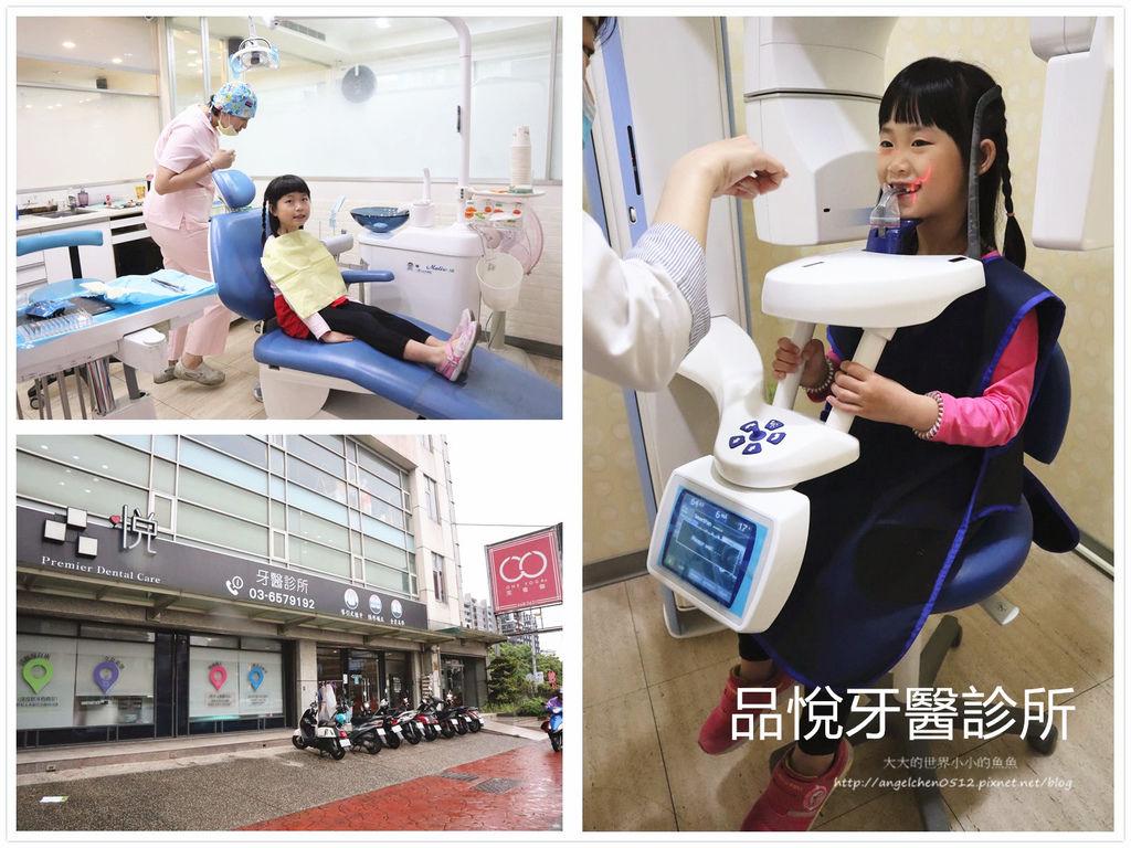 品悅牙醫診所