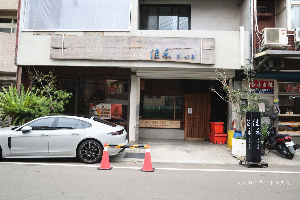 佳禾日式炭燒526.jpg