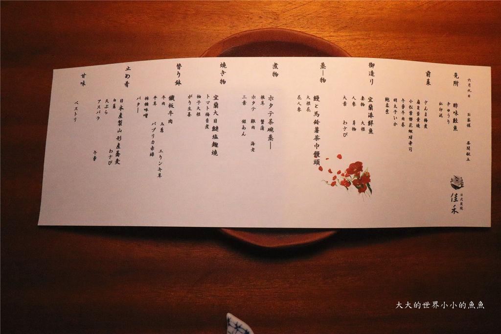 佳禾日式炭燒304.jpg