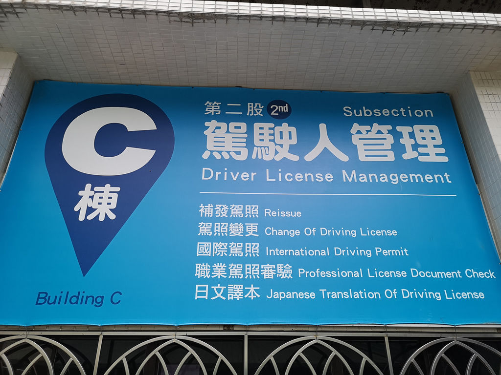 監理所申請駕照日文譯本及費用、日本自駕要帶哪些証件、ORIX租車公司 Tabirai japan 沖繩2.jpg
