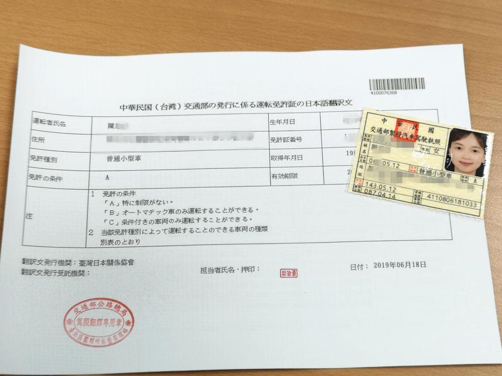 監理所申請駕照日文譯本及費用、日本自駕要帶哪些証件、ORIX租車公司 Tabirai japan 沖繩.jpg