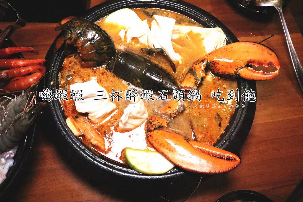 嗨蝦蝦 三杯醉蝦石頭鍋 吃到飽