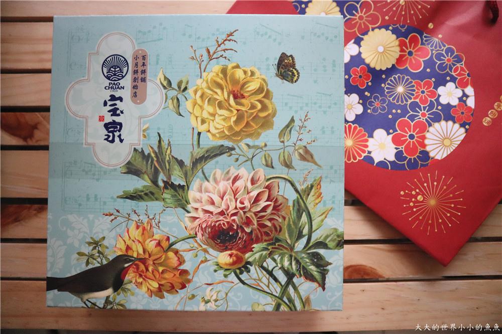 宝泉-2019中秋禮盒07