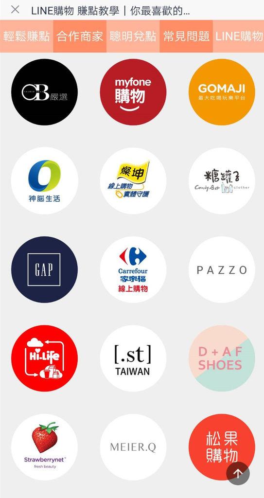 LINE購物-PChome 24h購物4.jpg