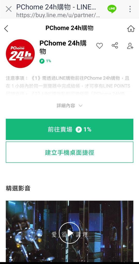 LINE購物-PChome 24h購物3.jpg