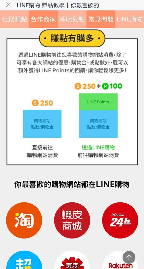 LINE購物-PChome 24h購物6.jpg