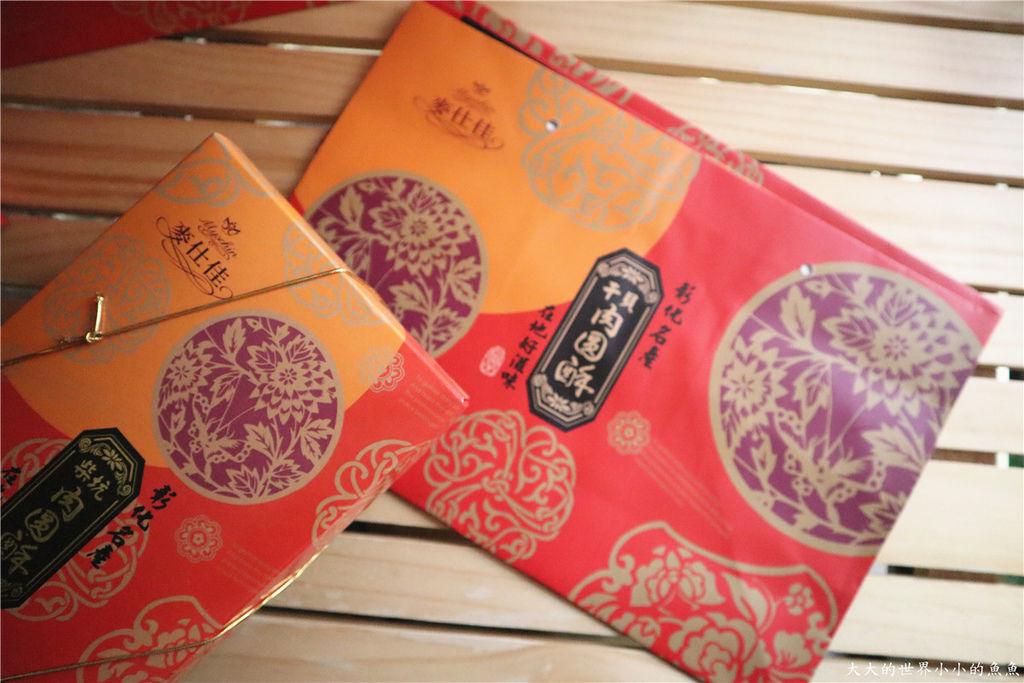 麥仕佳魯肉月餅中秋節禮盒干貝肉圓酥26.jpg