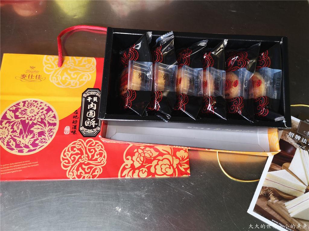 麥仕佳魯肉月餅中秋節禮盒干貝肉圓酥69.jpg