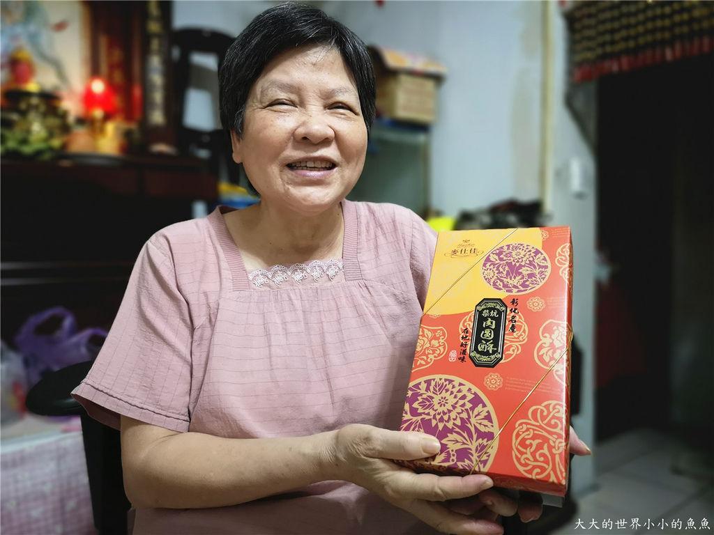 麥仕佳魯肉月餅中秋節禮盒干貝肉圓酥70
