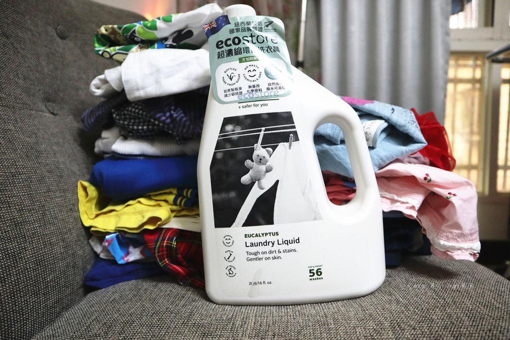 ecostore超濃縮環保洗衣精2
