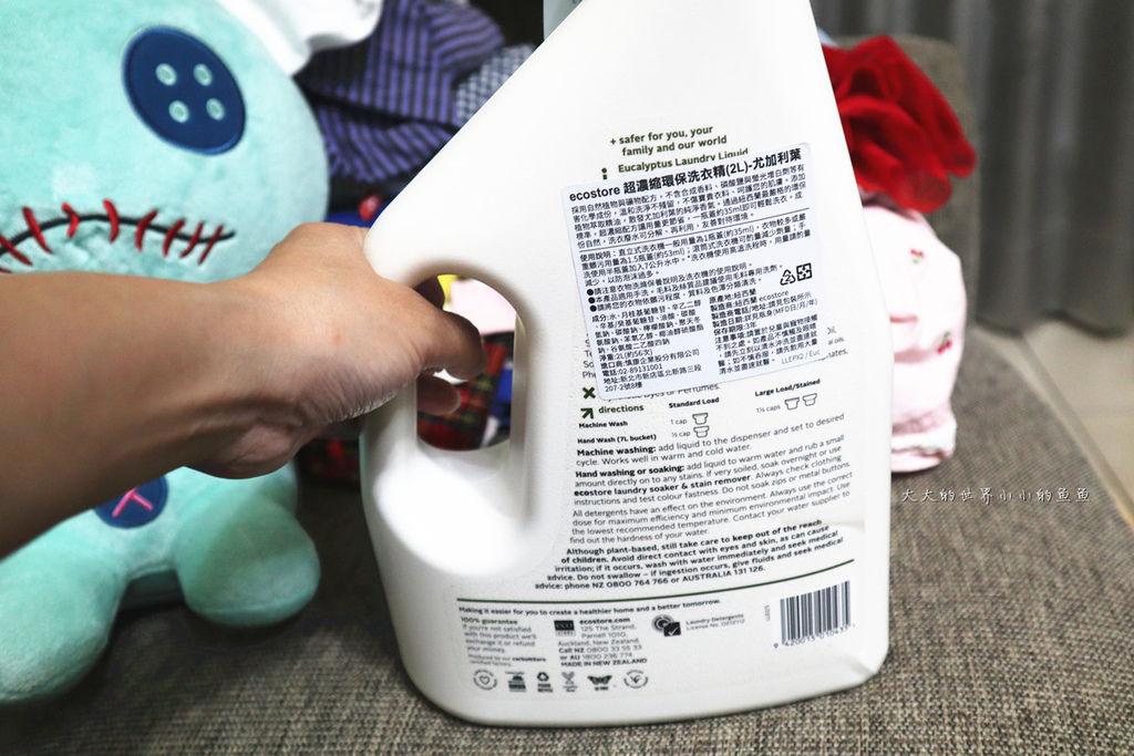ecostore超濃縮環保洗衣精3