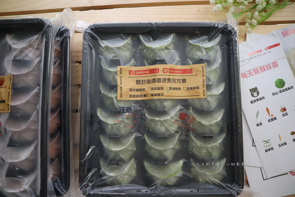 心玥水餃4