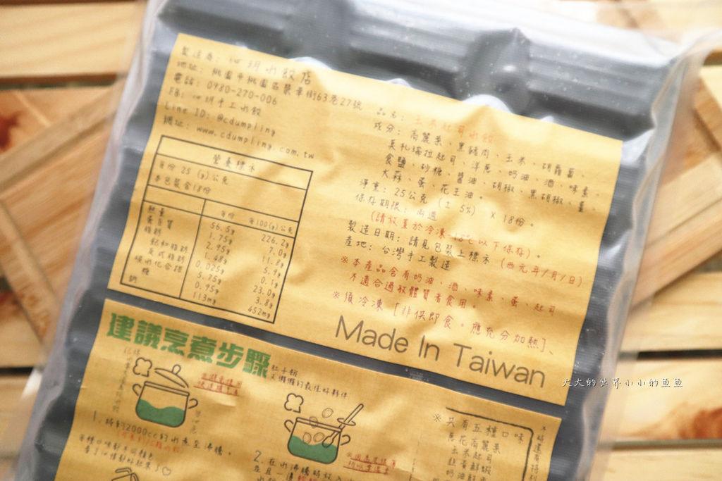 心玥水餃11