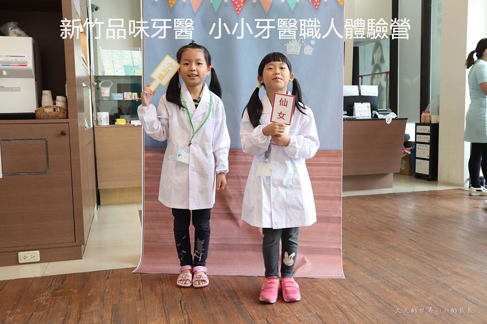 新竹品味牙醫 第一屆牙醫小小職人體驗
