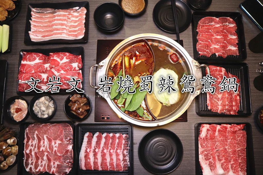 文岩文岩燒蜀辣鴛鴦鍋