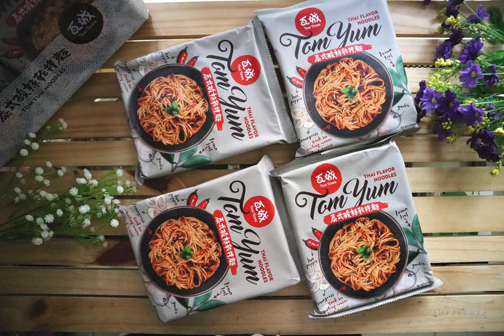 瓦城泰式酸辣乾拌麵3