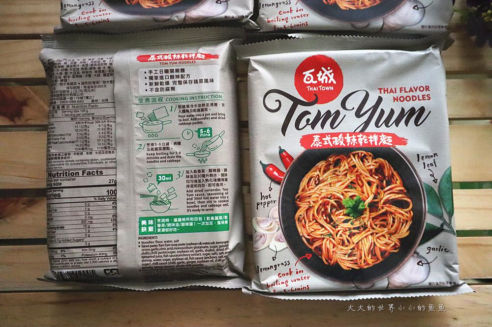 瓦城泰式酸辣乾拌麵7