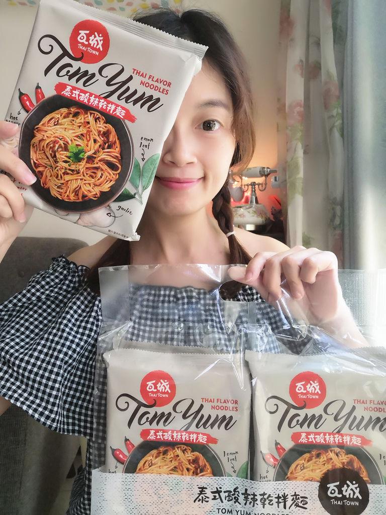 泰式酸辣乾拌麵