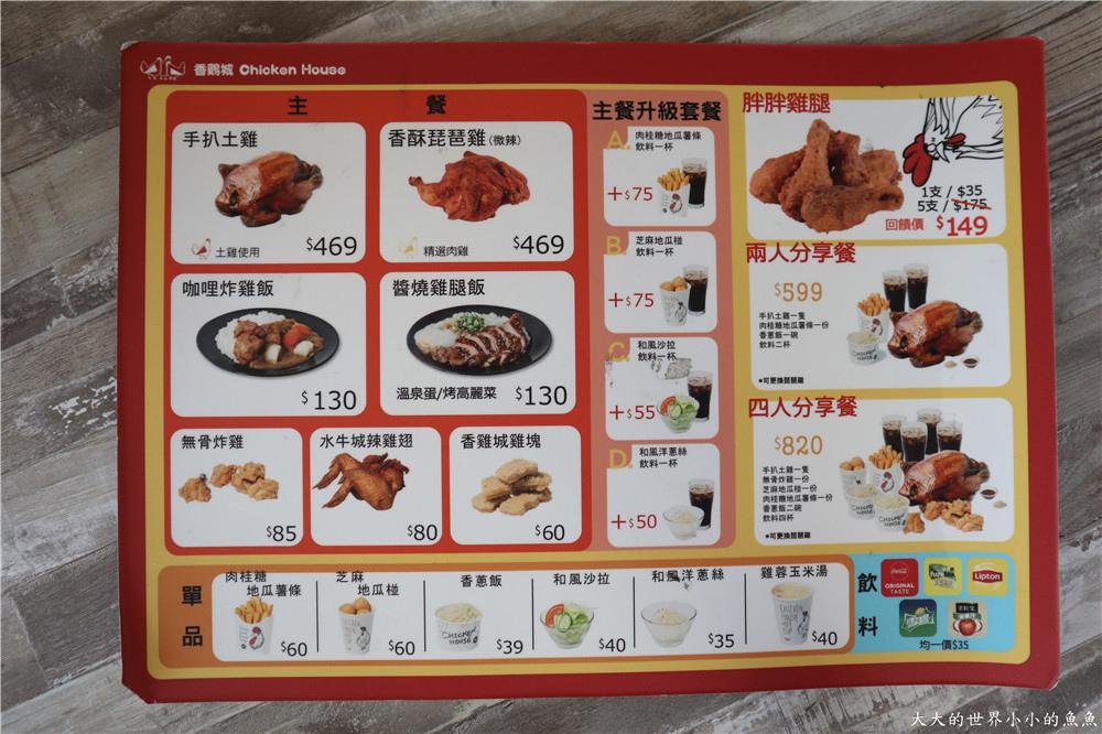 新店 香雞城 新時代香雞城10