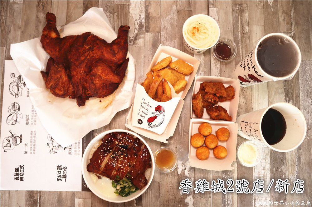 新店 香雞城 新時代香雞城38_副本