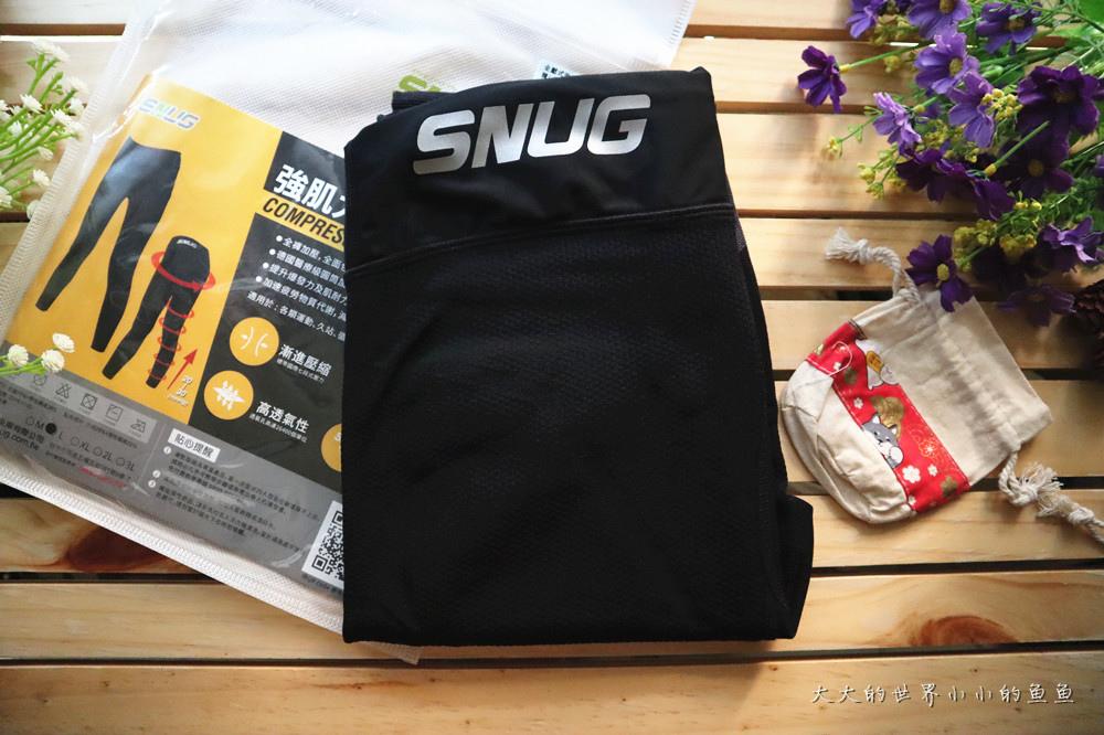 Snug推薦 斯傑利評價2