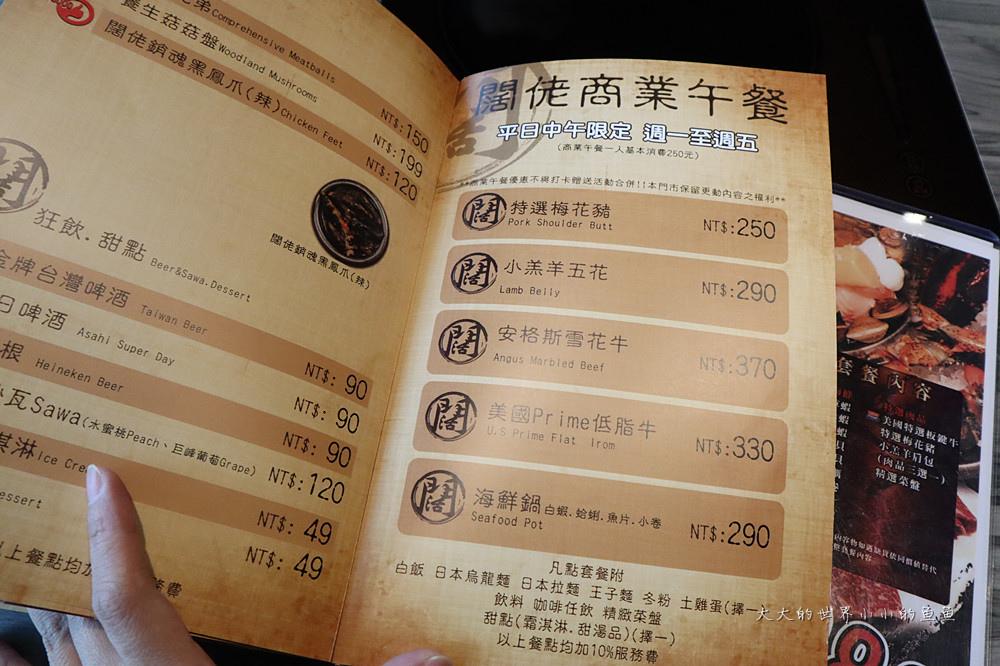 闊佬shabu shabu 無骨牛小排套餐+精選海鮮套餐26