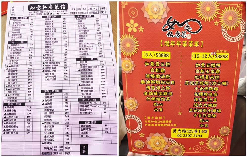 萬華私房菜館2