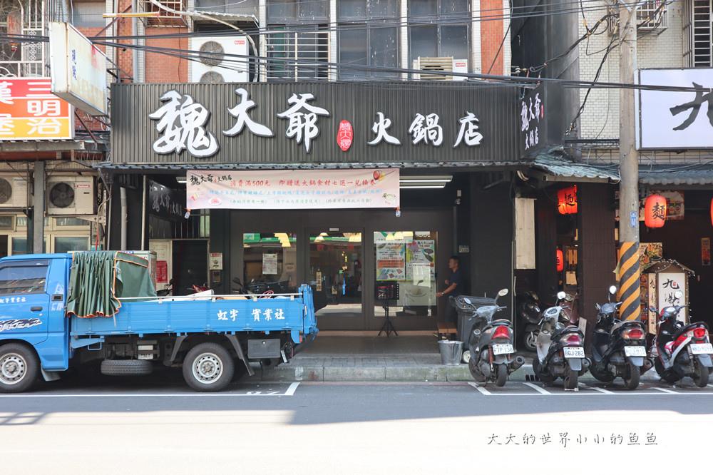 魏大爺火鍋店4