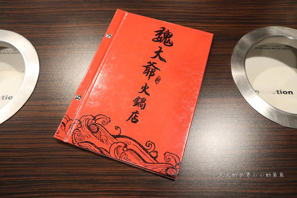 魏大爺火鍋店11