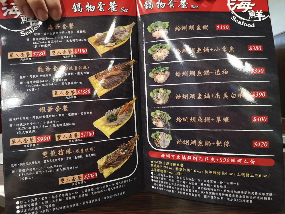魏大爺火鍋店