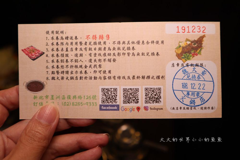 魏大爺火鍋店2  4