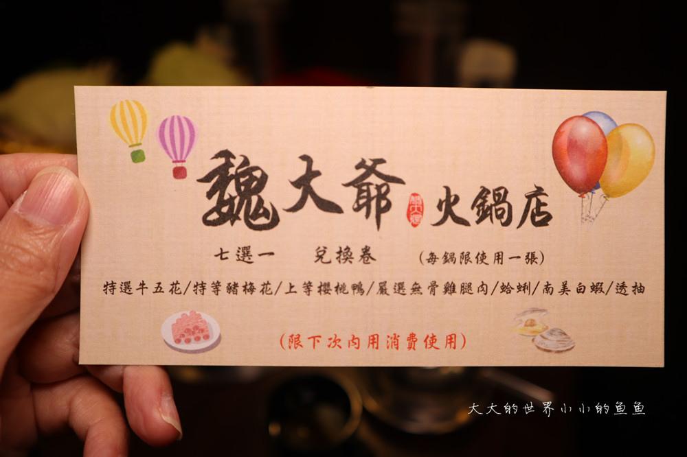 魏大爺火鍋店2