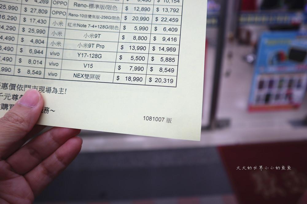 傑昇通信  挑戰市場最低價 空機最便宜4