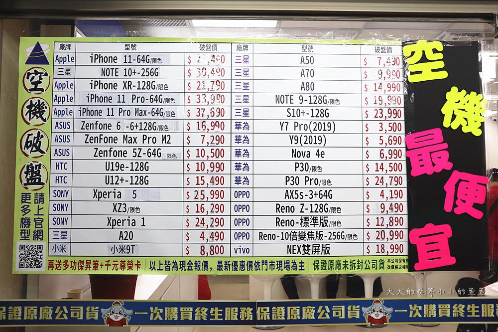 傑昇通信  挑戰市場最低價 空機最便宜1