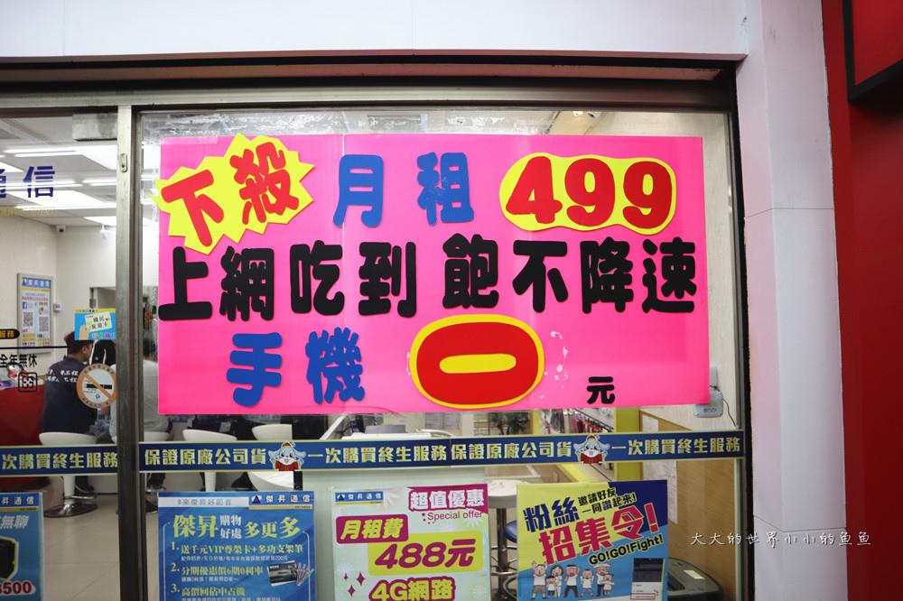 傑昇通信  挑戰市場最低價12