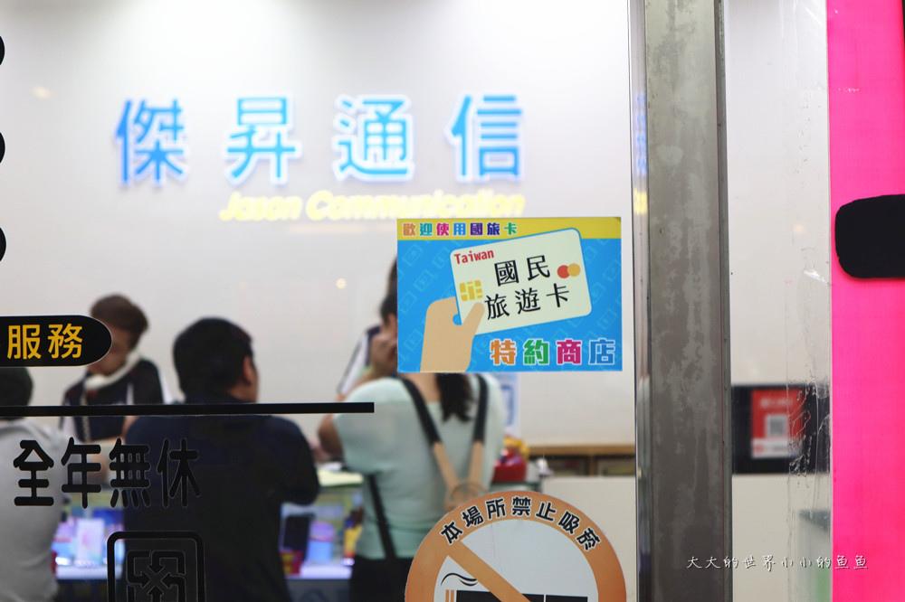 傑昇通信  挑戰市場最低價11