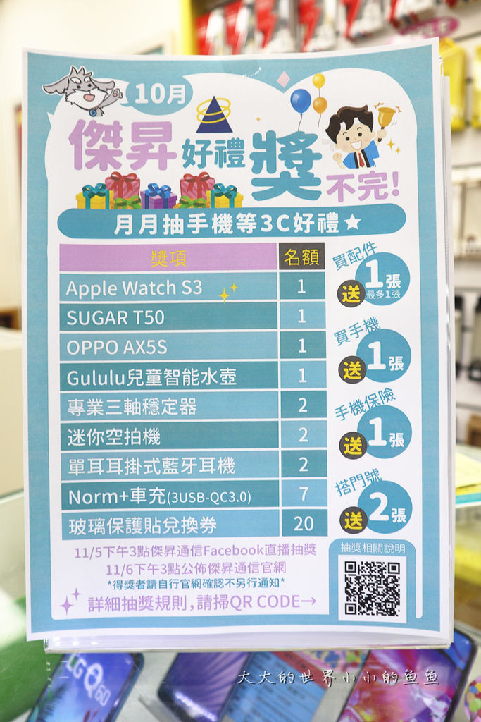傑昇通信  挑戰市場最低價13  2