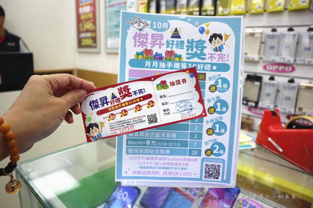 傑昇通信  挑戰市場最低價13  4